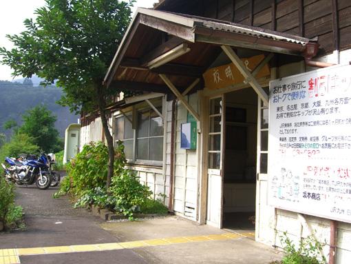 夜明駅.jpg