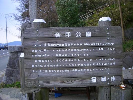 志賀島.jpg